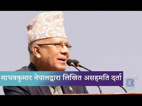 (Kantipur Samachar | नेकपाले प्रदेश कमिटीका पदाधिकारी मनोनयन सदर गर्यो - Duration: 105 seconds.)
