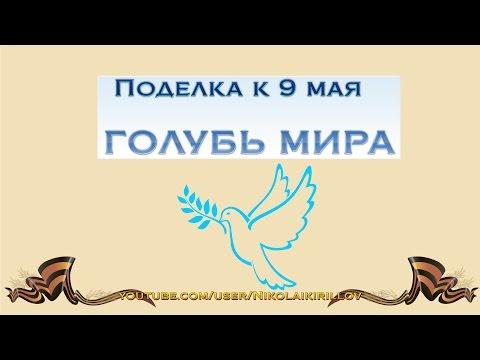 Поделки своими руками к 9 мая голубь мира