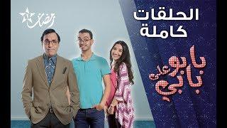 Video Babou Ala Babi - Episodes Complets - بابو على بابي - الحلقات كاملة MP3, 3GP, MP4, WEBM, AVI, FLV Agustus 2018