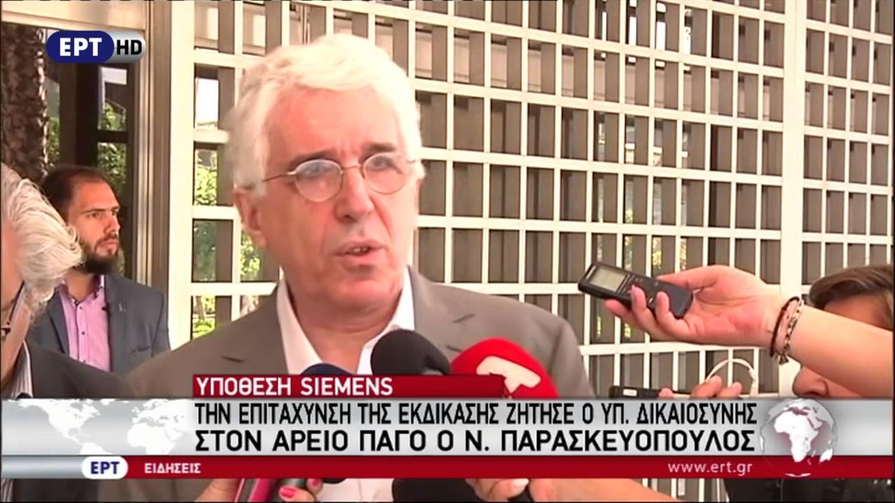 Ν. Παρασκευόπουλος: Eπιτάχυνση της εκδίκασης των υποθέσεων της Siemens