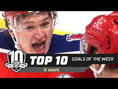 17/18 KHL Top 10 Goals for Week 6 (видео)