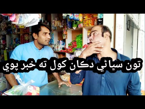 Ton Subhahny Dukan Khol|SherDil Gaho|Asif Pahore|Sohrab Soomro| Gamo