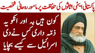 Video Pakistan Ki Hifazat Per Mamoor Ruhani Shakhsiyat | Spotlight MP3, 3GP, MP4, WEBM, AVI, FLV Januari 2019