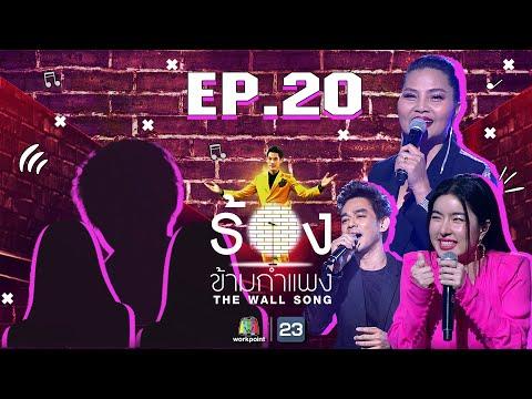 The Wall Song ร้องข้ามกำแพง | EP.20 | สุนารี ราชสีมา ,มอส ปฏิภาณ,ซอ จียอน | 21 ม.ค. 64  FULL EP