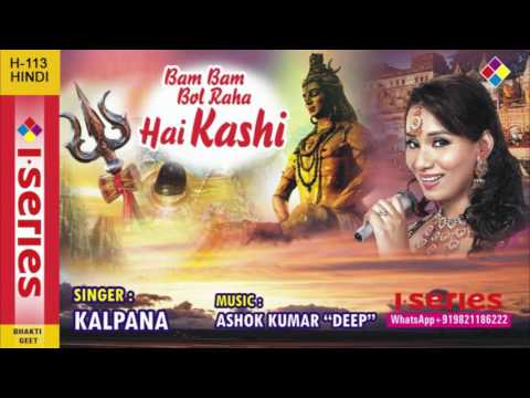 Video Bam Bam Bol Raha Hai Kashi | Kalpana | Shiv Bhakti Geet download in MP3, 3GP, MP4, WEBM, AVI, FLV January 2017