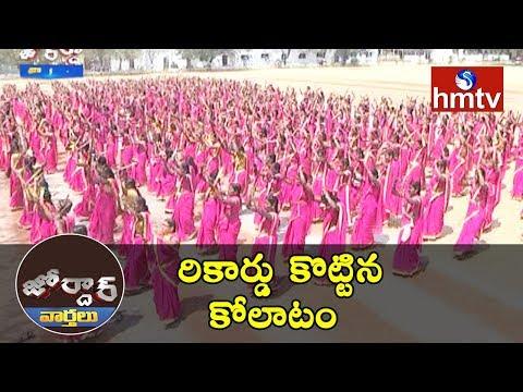 Video Telangana Women Kolatam Dance In Wonder Book Of Records   Karimnagar   Jordar News   hmtv News download in MP3, 3GP, MP4, WEBM, AVI, FLV January 2017