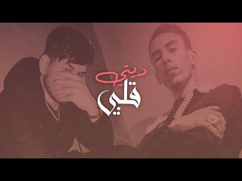 TB - Diti Galbi | ديتي قلبي (Official Lyric Video) 2020