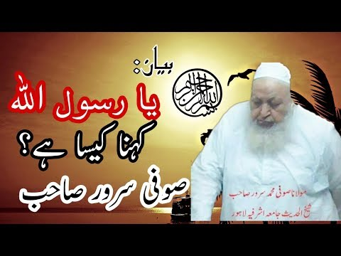 Video Ya rasool allah kehna kasa ha? Bayan by sufi muhammad sarwar sahib jamia ashrafia lahore download in MP3, 3GP, MP4, WEBM, AVI, FLV January 2017