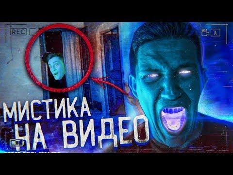 Необъяснимая МИСТИКА на ВИДЕО | GhоsтВusтеr За Гранью ДИМА МАСЛЕННИКОВ - DomaVideo.Ru