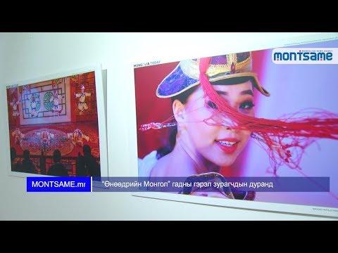 """""""Өнөөдрийн Монгол"""" гадны гэрэл зурагчдын дуранд"""