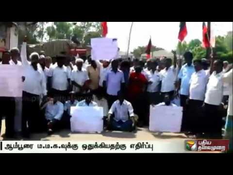 DMK-cadres-protest-against-allotting-Ambur-constituency-to-MMK