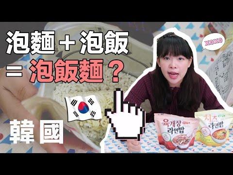 韓國泡飯麵!同時吃到韓式泡飯&拉麵只要 5 分鐘 ❤︎ 古娃娃WawaKu