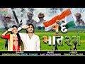 Vande Mataram - Jignesh Kaviraj, Shital Thakor | Independence Day Song | New Gujarati Song 2017