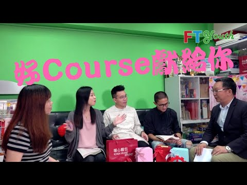 【FT Youth】 好course獻給你,工聯會進修課程點止實用咁簡單