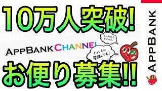 チャンネル登録者数10万人突破記念!お便り募集!!