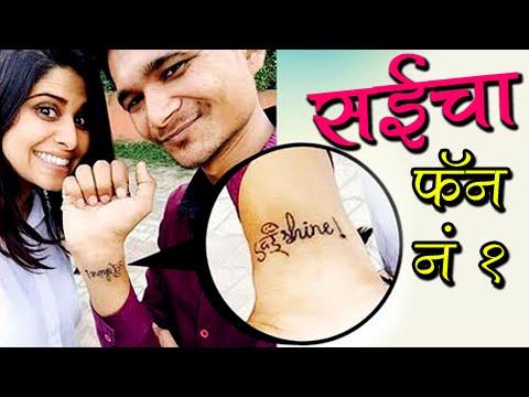 Video Sai Tamhankar's Crazy Fan | Must Watch | Marathi Entertainment download in MP3, 3GP, MP4, WEBM, AVI, FLV January 2017