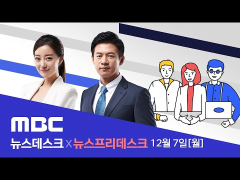 """이태원 술집 또 터졌다‥""""다음 주 9백 명도 가능"""" - [LIVE] MBC 뉴스데스크 2020년 12월 07일"""