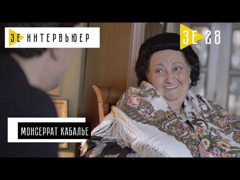 Монсеррат Кабалье. Зе Интервьюер. 04.04.2018 (видео)