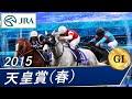 天皇賞・春(G1) 2015 レース結果・動画