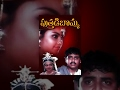 Video: Puttadi Bomma - Telugu Full Movie