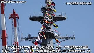 イージス護衛艦「はぐろ」進水(動画あり)