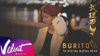 Burito Пока город спит pop music videos 2016