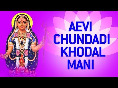 Video Aevi Chundadi Khodal Mani by Chandrika   Khodiyar Maa Na Bhajan   Gujarati Bhakti Geet download in MP3, 3GP, MP4, WEBM, AVI, FLV January 2017
