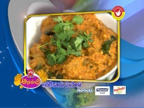 Abhiruchi--Aratikaya-Masala--అరటికాయ-మసాలా