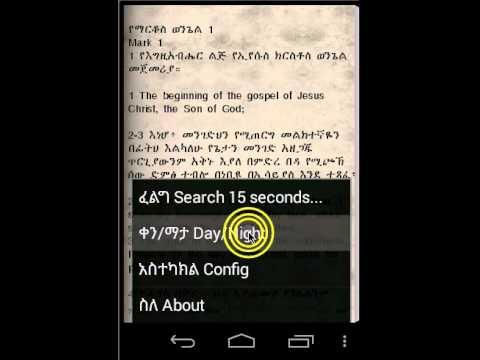 Video of Amharic & KJV Bible ,Ethiopian