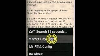 Amharic & KJV Bible ,Ethiopian YouTube video