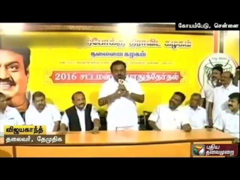Tamil-Manila-Congress-joins-DMDK-Peoples-Welfare-Front-alliance