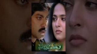 Swagatam Telugu Full Movie | Jagapati Babu, Anushka | #TeluguMovies