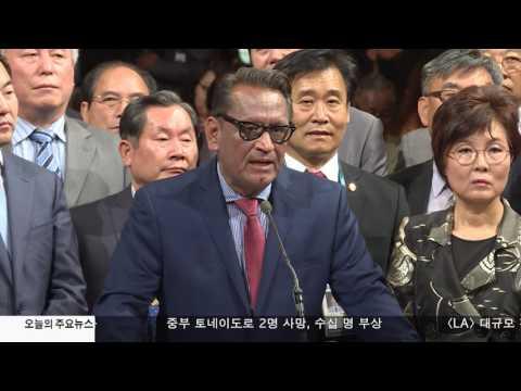 LA 시 결선 '세디요 시의원' 재선 5.17.17 KBS America News
