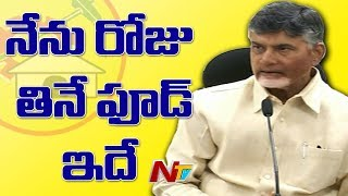 Video Chandrababu Naidu Reveals his Food Habits and Daily Diet Plan || NTV MP3, 3GP, MP4, WEBM, AVI, FLV Desember 2018