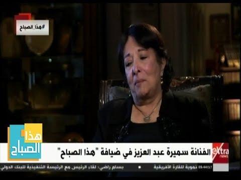 سميرة عبد العزيز تنتهار من البكاء لهذا لسبب