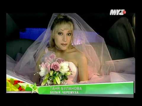Белая черемуха - Татьяна Буланова (Клип 2004)