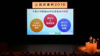千葉大学環境ISO学生委員会