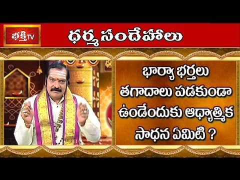 What is The Traditional Practice for Couple to Avoid Conflicts? || Dharma Sandehalu || Bhakthi TV
