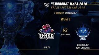 GRX vs SUP — ЧМ-2018, Плей-ин, День 6, Игра 1 / LCL