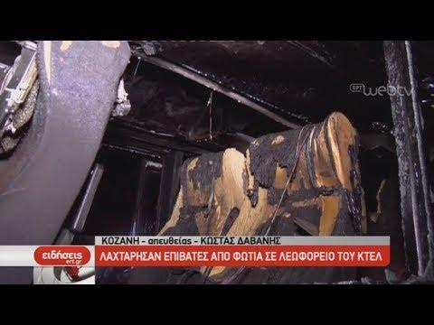 Φωτιά σε λεωφορείο του ΚΤΕΛ στην Κοζάνη | 01/02/2019 | ΕΡΤ