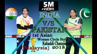Video Final : India Vs Pakistan (Malaysia) 1st Asian Women Circle Style Kabaddi Championship 13 May 2018 MP3, 3GP, MP4, WEBM, AVI, FLV Desember 2018