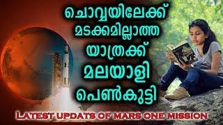 Video ചൊവ്വയിലേക്ക് തിരിച്ചു വരവില്ലാത്ത യാത്രക്ക് ഒരുങ്ങി മലയാളി പെൺകുട്ടി | Mars One Mission MP3, 3GP, MP4, WEBM, AVI, FLV September 2018