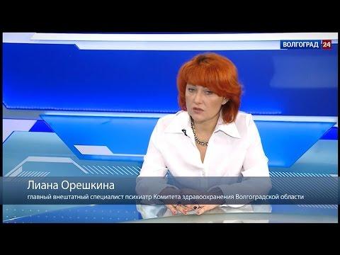 Лиана Орешкина, главный внештатный специалист психиатр Комитета здравоохранения Волгоградской области