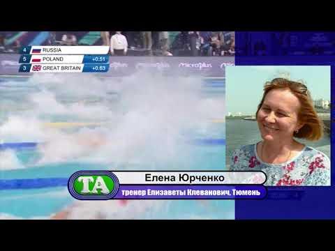 Тюменка Елизавета Клеванович - чемпионка Европы по плаванию!