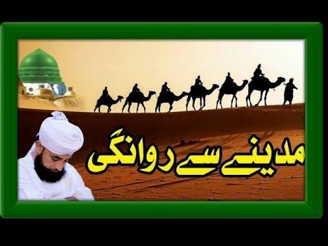 #Hazrat #imamhussain #kimadine #se rawangi