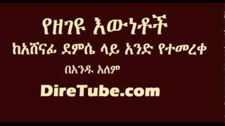 Andualem Tesfaye - Yezegeyu Ewnetoch - Interesting Stories