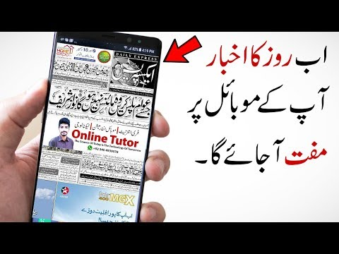 Turn Your Mobile into Newspaper || Pakistani Newspaper