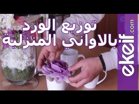كيف نوزع الورد باستخدام الادوات المنزلية؟