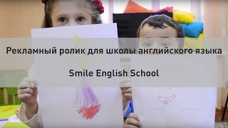 Реклама школы Английского языка