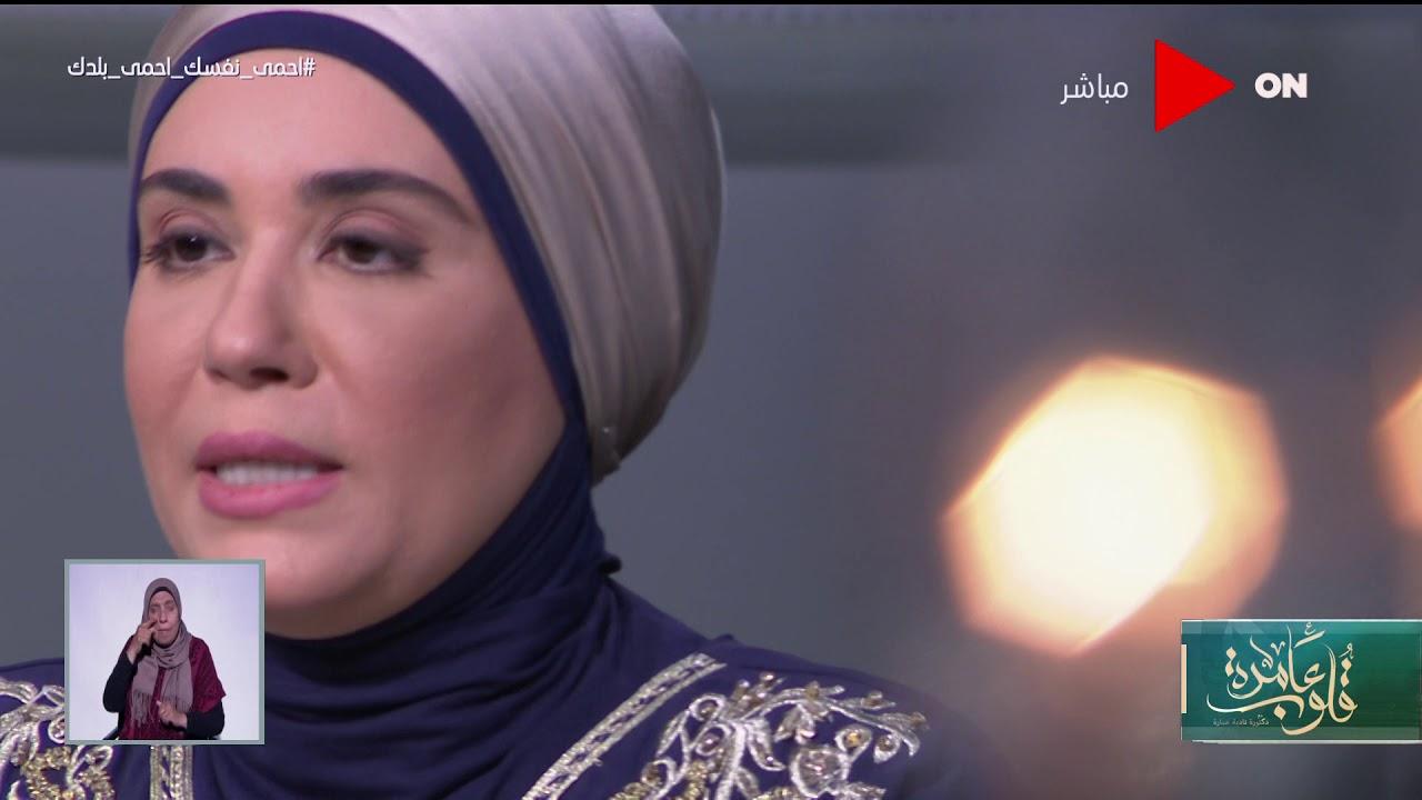 قلوب عامرة | دعاء اليوم الثامن عشر من شهر رمضان مع الدكتورة نادية عمارة